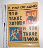 """В. Маяковский """"Что такое хорошо и что такое плохо""""  1984 год, фото №2"""