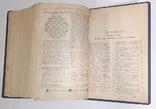 """Литературные и популярно-научные приложения к """"Ниве"""" за 1909 год, фото №7"""