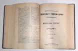 """Литературные и популярно-научные приложения к """"Ниве"""" за 1909 год, фото №8"""