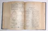 """Литературные и популярно-научные приложения к """"Ниве"""" за 1909 год, фото №9"""