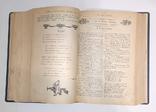 """Литературные и популярно-научные приложения к """"Ниве"""" за 1909 год, фото №11"""