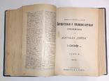 """Литературные и популярно-научные приложения к """"Ниве"""" за 1909 год, фото №12"""