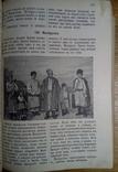 Наше Родное 1916г.  История России Малороссии с иллюстрациями, фото №3