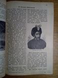 Наше Родное 1916г.  История России Малороссии с иллюстрациями, фото №5