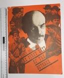 """Бонч-Бруевич """"В первые дни октября"""", на английском. 1977 год, фото №2"""