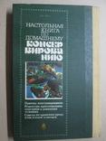 Настольная книга по домашнему консервированию, фото №3