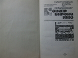 Настольная книга по домашнему консервированию, фото №4