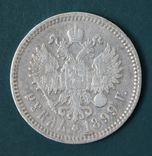 1 рубль 1899(ФЗ), фото №3