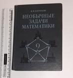 Необычные задачи математики. В.Н. Касаткин, фото №2