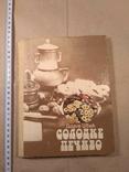 Солодке печиво Дарія Цвек, фото №2