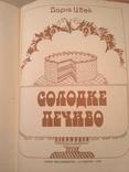 Солодке печиво Дарія Цвек, фото №8