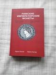 Римские императорские монеты. К. Кастан, К. Фустер. Репринт, фото №2