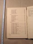 500 видов домашнего печенья 1969 р, фото №5