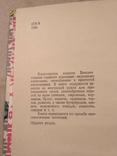 500 видов домашнего печенья 1969 р, фото №8