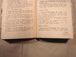 500 видов домашнего печенья 1969 р, фото №9