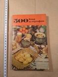 500 блюд из картофеля, фото №2