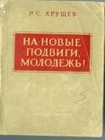 Н.С.Хрущев На новые подвиги молодежь, фото №2