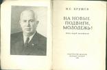 Н.С.Хрущев На новые подвиги молодежь, фото №4