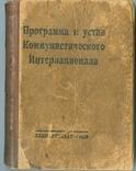 Программа и устав коммунистического интернационала, фото №2