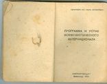 Программа и устав коммунистического интернационала, фото №3