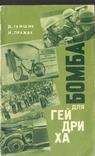Бомба для Гейдриха, фото №2