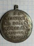 Медаль за храбрость на Водах финских копия, фото №3