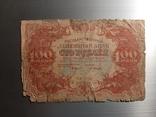100 рублей 1922 года, фото №2