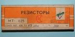 Резистор МТ-0,25/47ком, фото №2