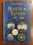 Каталог Монети України. 1992-2006 рік. Максим Загреба., фото №2