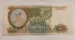 100 рублів, 1993, фото №2