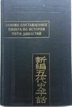 Заново составленное пинхуа по истории Пяти династий. 1984, фото №2