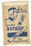 Реклама табачная 1920-е Сигареты без никотина Табак, фото №2