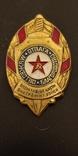 Оперативные части ВВ МВД СССР, фото №2
