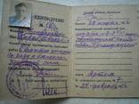 Единая книжка взрывника(2 штуки)+бонус, фото №4