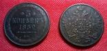 5 копійок 1852 року. Росія / Супер- КОПІЯ/ не магнітна, мідь, фото №2