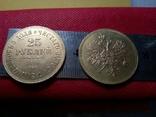 25 РУБЛІВ 1878 року. Росія / Супер- КОПІЯ/ не магнітна,  позолота, фото №2