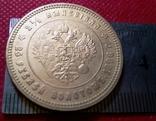 25 РУБЛІВ 1898 року. Росія / Супер- КОПІЯ/ не магнітна,  позолота, фото №2