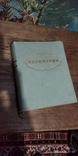 Книга Кулинария 1955 год, фото №3
