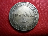 1 РУБЛЬ 1807 року Росія. Копія. не магнітна- посрібнена., фото №2