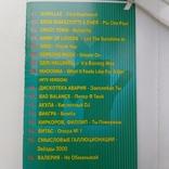 Аудиокассета с музыкальным сборником 2001 г, фото №11