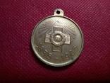 Медаль 1855-1905 . копія. /не магнітна / позолота 999, фото №4