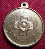 Медаль 1855-1905 . копія. /не магнітна / позолота 999, фото №2
