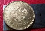 25 РУБЛІВ 1898 року. Росія / Супер- КОПІЯ/ не магнітна, позолота, фото №3