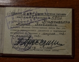 Партизанский билет, фото №5
