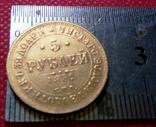 5 рублів золотом 1862 року . Копія - не магнітна позолота 999, фото №3