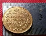 5 рублів золотом 1830 року . Копія - не магнітна позолота 999, фото №2