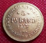 5 рублів золотом 1882 року . Копія - не магнітна позолота 999, фото №2