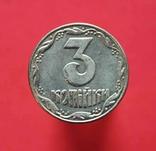 3 Копійки 1992 року (копія), фото №2