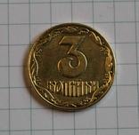 3 Копійки 1992 року (копія), фото №5