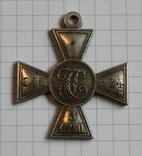 Георгиевский крест 3 степени (копия), фото №4